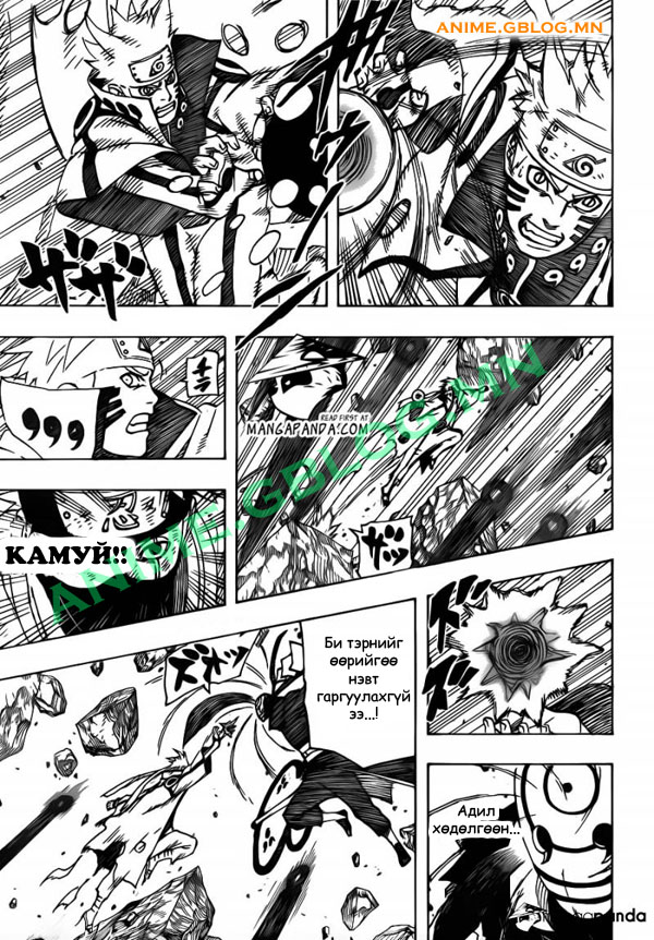 Japan Manga Translation - Naruto - 598 - Into Pieces!!! - 10